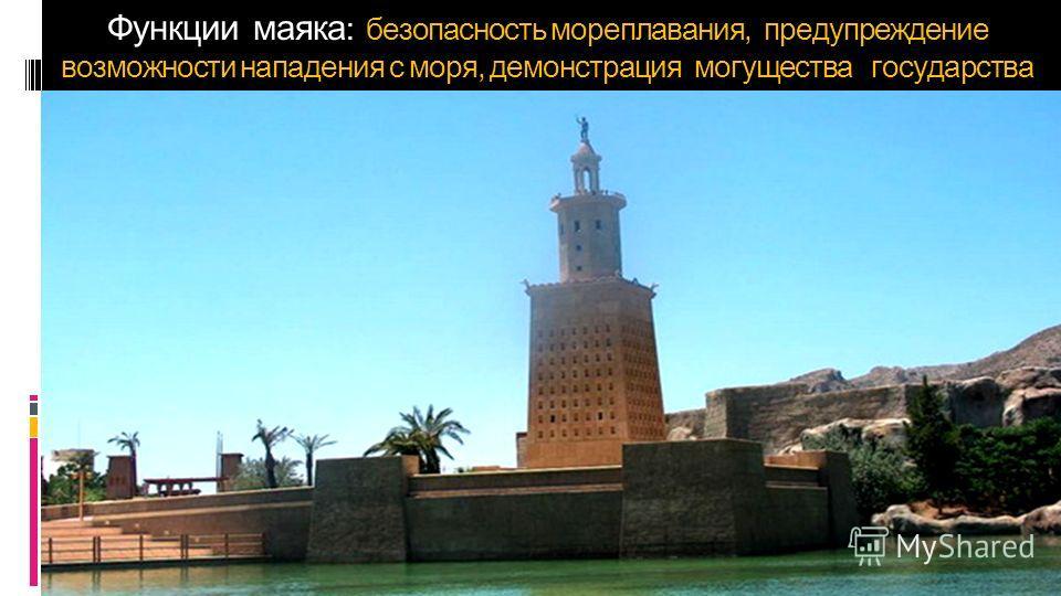 Функции маяка : безопасность мореплавания, предупреждение возможности нападения с моря, демонстрация могущества государства