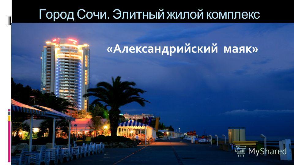Город Сочи. Элитный жилой комплекс «Александрийский маяк»