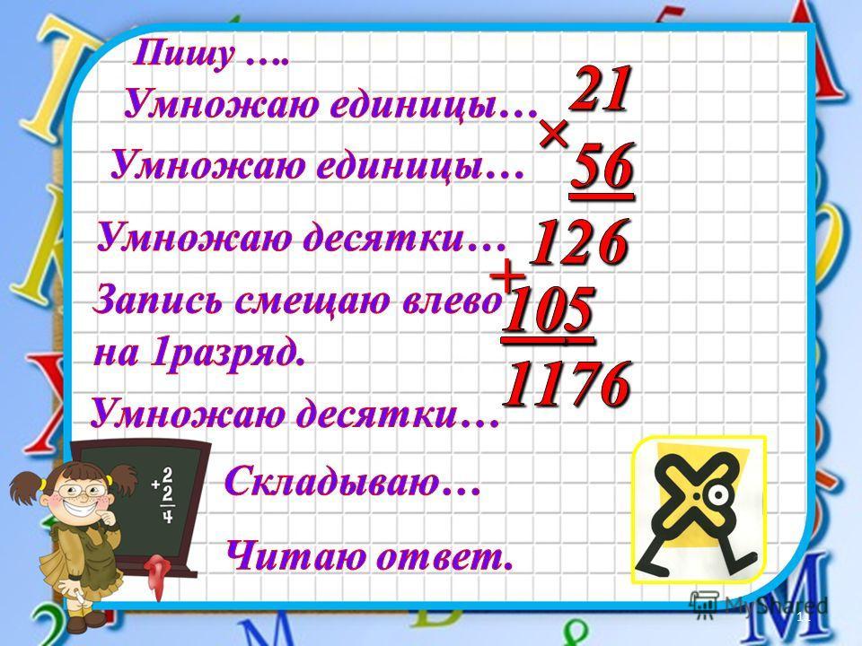 11 2 +