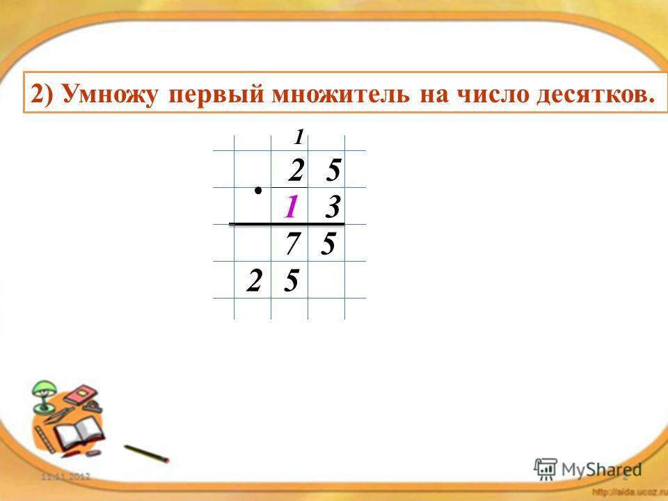 2) Умножу первый множитель на число десятков. 25 13 57 1 52