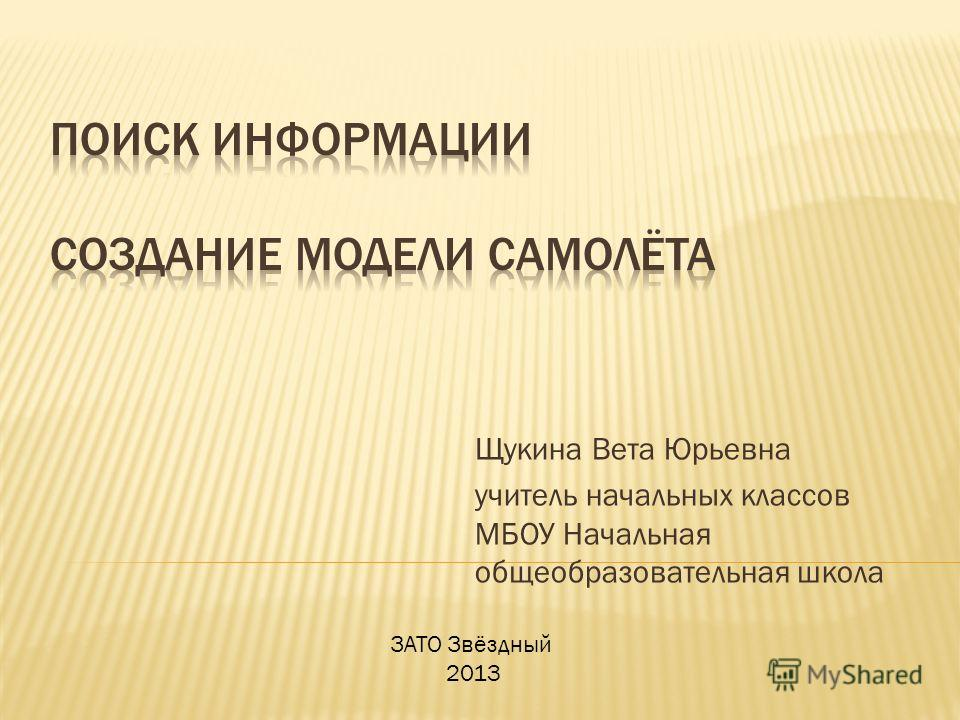 Щукина Вета Юрьевна учитель начальных классов МБОУ Начальная общеобразовательная школа ЗАТО Звёздный 2013