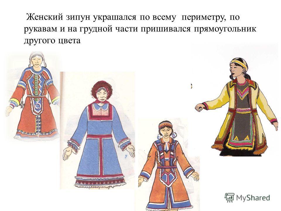 Женский зипун украшался по всему периметру, по рукавам и на грудной части пришивался прямоугольник другого цвета