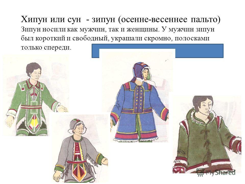 Хипун или сун - зипун (осенне-весеннее пальто) Зипун носили как мужчин, так и женщины. У мужчин зипун был короткий и свободный, украшали скромно, полосками только спереди.