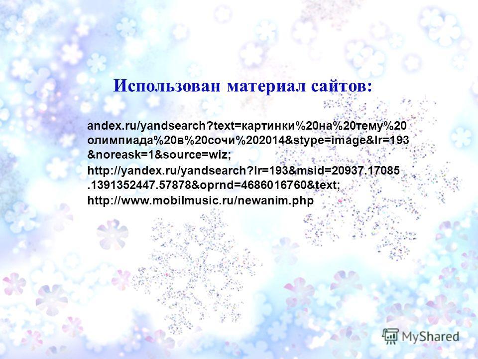 Использован материал сайтов: andex.ru/yandsearch?text=картинки%20на%20тему%20 олимпиада%20в%20сочи%202014&stype=image&lr=193 &noreask=1&source=wiz; http://yandex.ru/yandsearch?lr=193&msid=20937.17085.1391352447.57878&oprnd=4686016760&text; http://www
