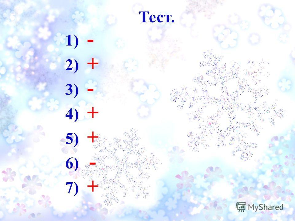 Тест. 1) - 2) + 3) - 4) + 5) + 6) - 7) +