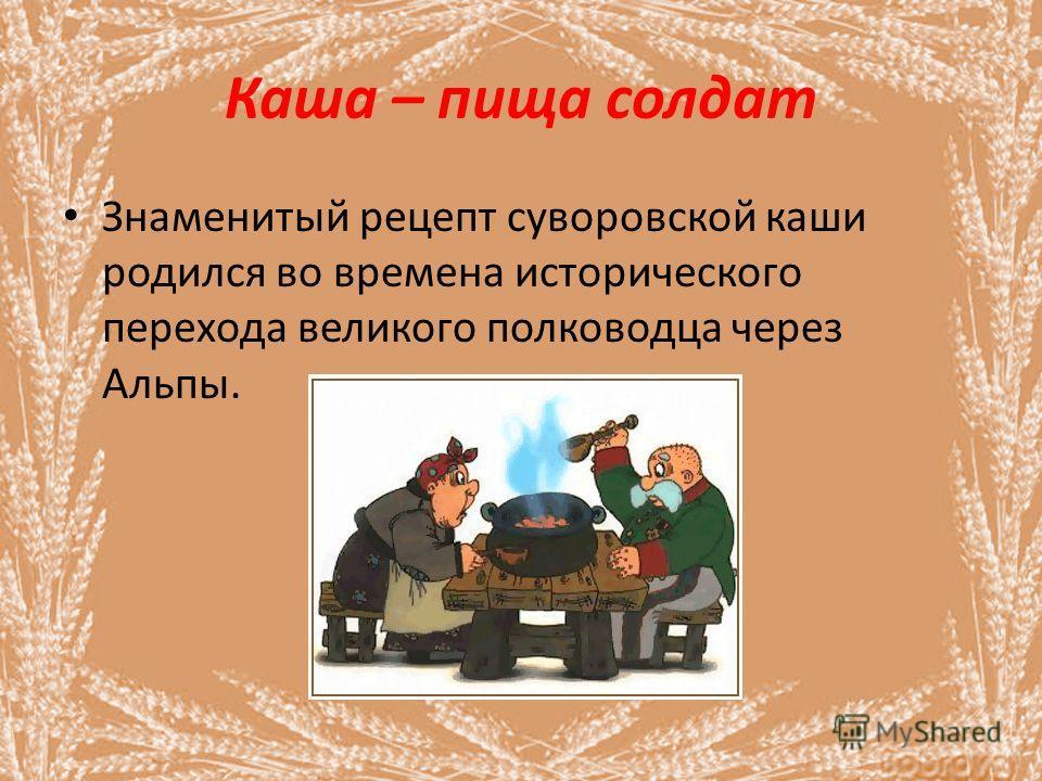 Каша – пища солдат Знаменитый рецепт суворовской каши родился во времена исторического перехода великого полководца через Альпы.