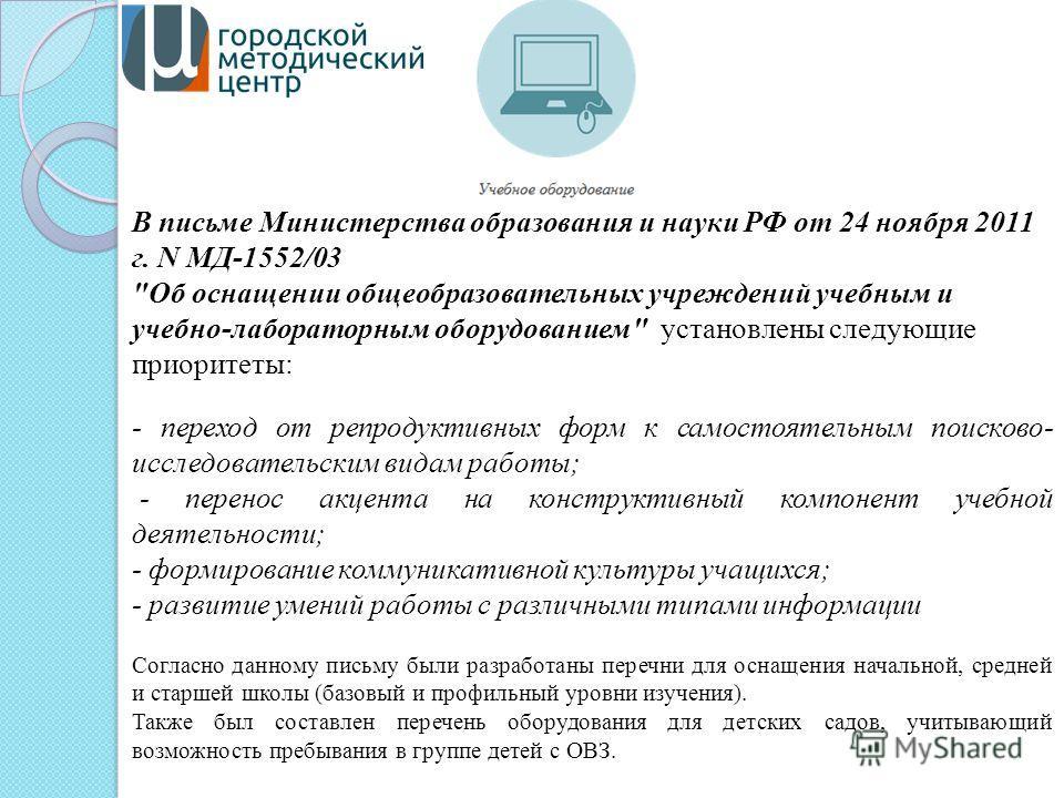 В письме Министерства образования и науки РФ от 24 ноября 2011 г. N МД-1552/03