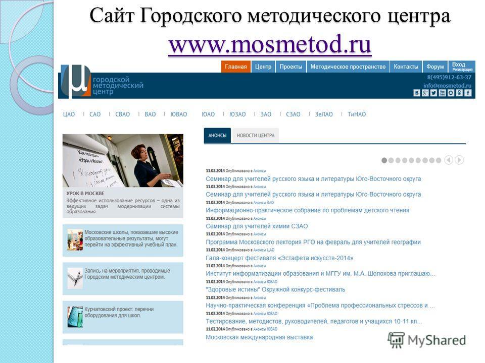 Сайт Городского методического центра www.mosmetod.ru www.mosmetod.ru