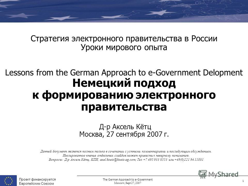 © KPI Cologne Dr Axel G Koetz Unicenter 2929, D-50939 Cologne axel.koetz@koetz-ag.com KPI Management and Policy Consultants The German Approach to e-Government Moscow, Sept 27, 2007 KPI Management and Policy Consultants Проект финансируется Европейск