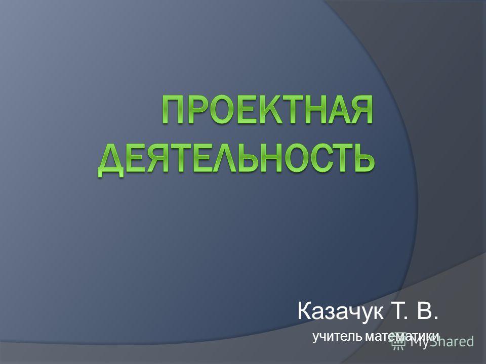 Казачук Т. В. учитель математики