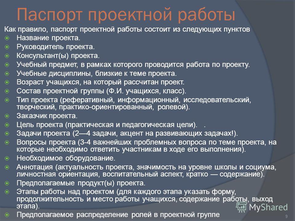 Паспорт проектной работы Как правило, паспорт проектной работы состоит из следующих пунктов Название проекта. Руководитель проекта. Консультант(ы) проекта. Учебный предмет, в рамках которого проводится работа по проекту. Учебные дисциплины, близкие к