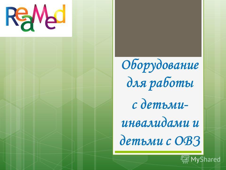 Оборудование для работы с детьми- инвалидами и детьми с ОВЗ