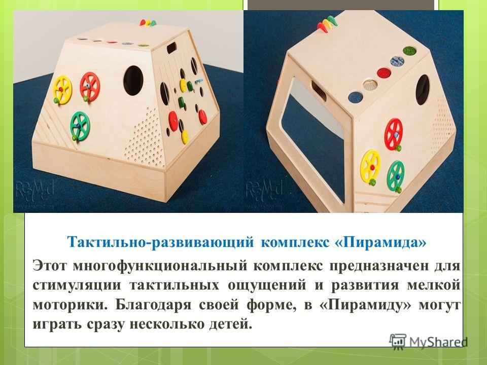 Тактильно-развивающий комплекс «Пирамида» Этот многофункциональный комплекс предназначен для стимуляции тактильных ощущений и развития мелкой моторики. Благодаря своей форме, в «Пирамиду» могут играть сразу несколько детей.