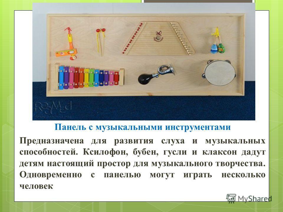 Панель с музыкальными инструментами Предназначена для развития слуха и музыкальных способностей. Ксилофон, бубен, гусли и клаксон дадут детям настоящий простор для музыкального творчества. Одновременно с панелью могут играть несколько человек