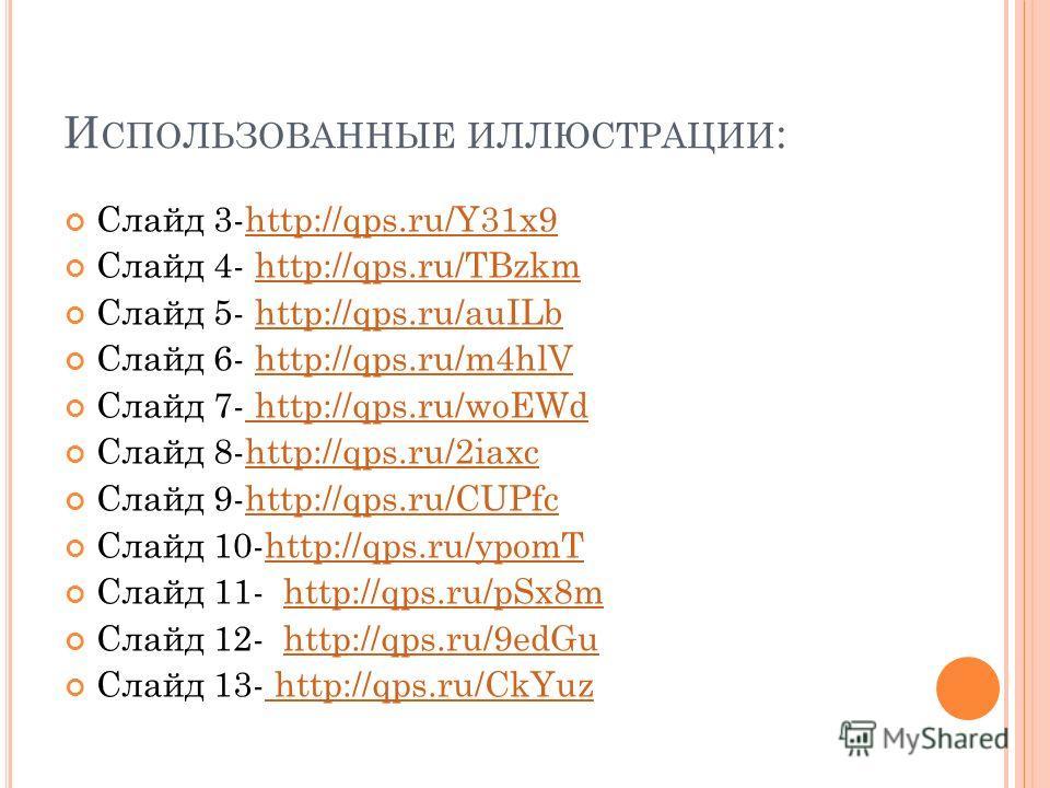 И СПОЛЬЗОВАННЫЕ ИЛЛЮСТРАЦИИ : Слайд 3-http://qps.ru/Y31x9http://qps.ru/Y31x9 Слайд 4- http://qps.ru/TBzkmhttp://qps.ru/TBzkm Слайд 5- http://qps.ru/auILbhttp://qps.ru/auILb Слайд 6- http://qps.ru/m4hlVhttp://qps.ru/m4hlV Слайд 7- http://qps.ru/woEWd