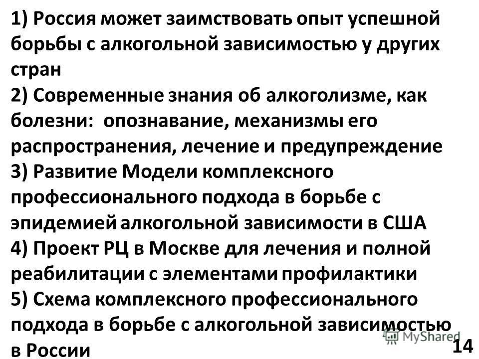 1) Россия может заимствовать опыт успешной борьбы с алкогольной зависимостью у других стран 2) Современные знания об алкоголизме, как болезни: опознавание, механизмы его распространения, лечение и предупреждение 3) Развитие Модели комплексного профес