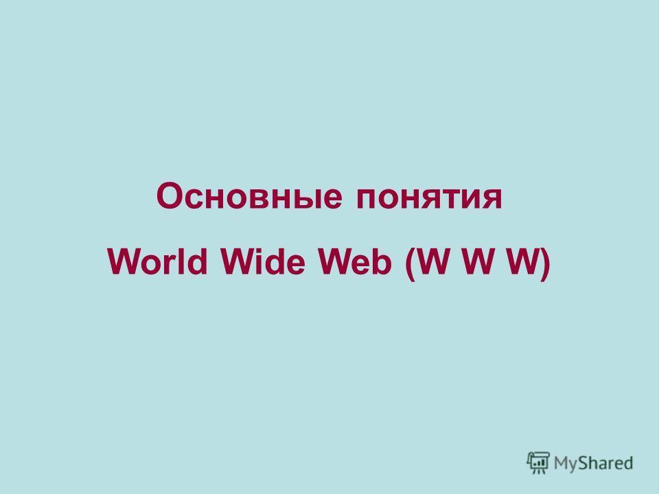 Основные понятия World Wide Web (W W W)