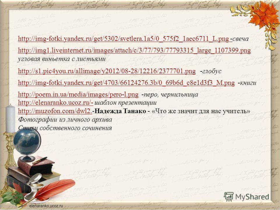 http://img-fotki.yandex.ru/get/5302/svetlera.1a5/0_575f2_1aec6711_L.png http://img-fotki.yandex.ru/get/5302/svetlera.1a5/0_575f2_1aec6711_L.png -свеча http://img1.liveinternet.ru/images/attach/c/3/77/793/77793315_large_1107399.png угловая виньетка с