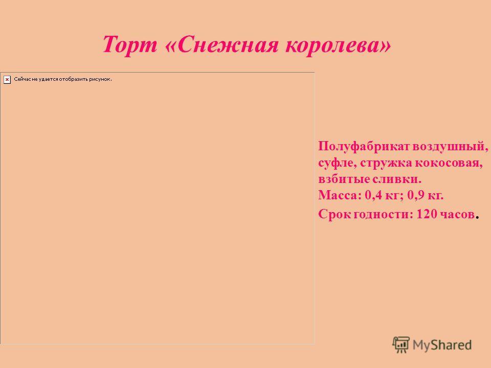 Торт «Снежная королева» Полуфабрикат воздушный, суфле, стружка кокосовая, взбитые сливки. Масса: 0,4 кг; 0,9 кг. Срок годности: 120 часов.
