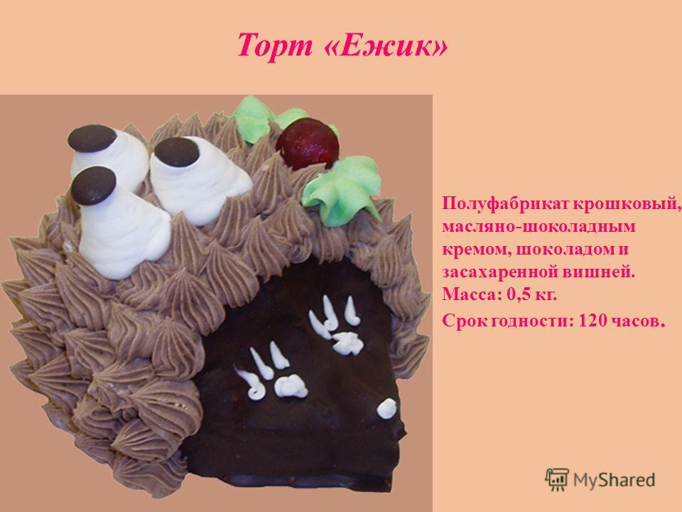 Торт «Ежик» Полуфабрикат крошковый, масляно-шоколадным кремом, шоколадом и засахаренной вишней. Масса: 0,5 кг. Срок годности: 120 часов.