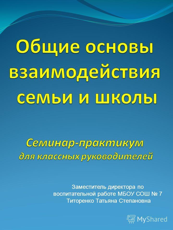 Заместитель директора по воспитательной работе МБОУ СОШ 7 Титоренко Татьяна Степановна