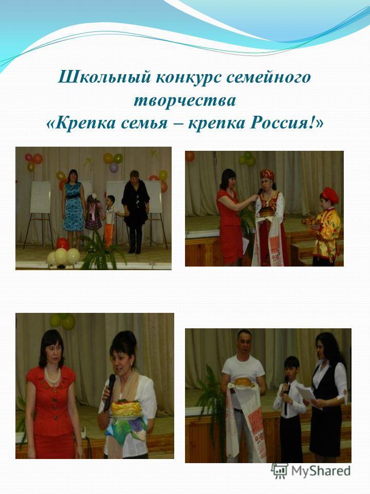 Школьный конкурс семейного творчества «Крепка семья – крепка Россия! »