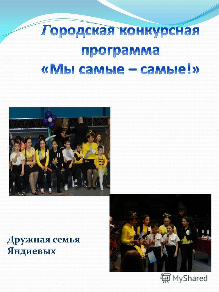 Дружная семья Яндиевых