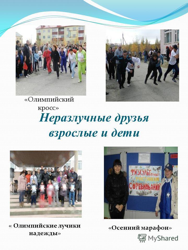 Неразлучные друзья взрослые и дети «Олимпийский кросс» « Олимпийские лучики надежды» «Осенний марафон»
