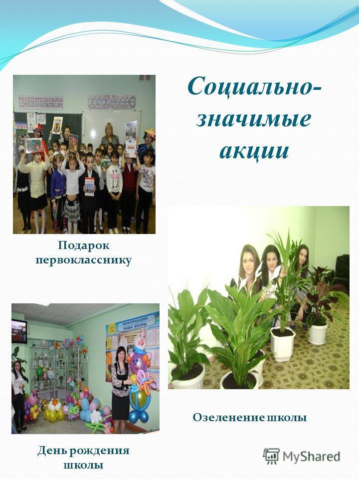 Социально- значимые акции Подарок первокласснику Озеленение школы День рождения школы