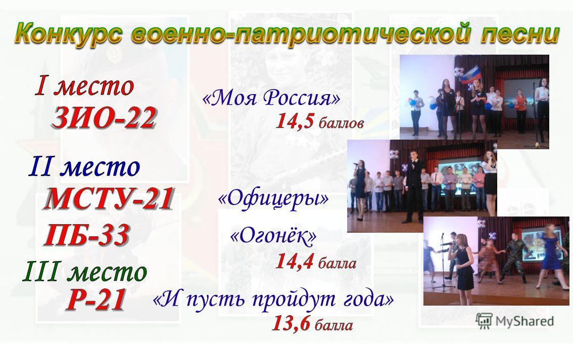 «Моя Россия» «Офицеры» «Огонёк» «И пусть пройдут года»