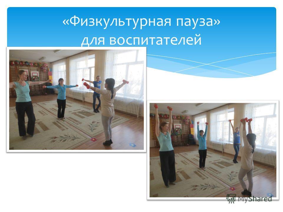 «Физкультурная пауза» для воспитателей