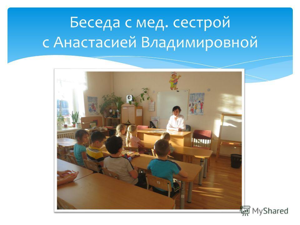 Беседа с мед. сестрой с Анастасией Владимировной