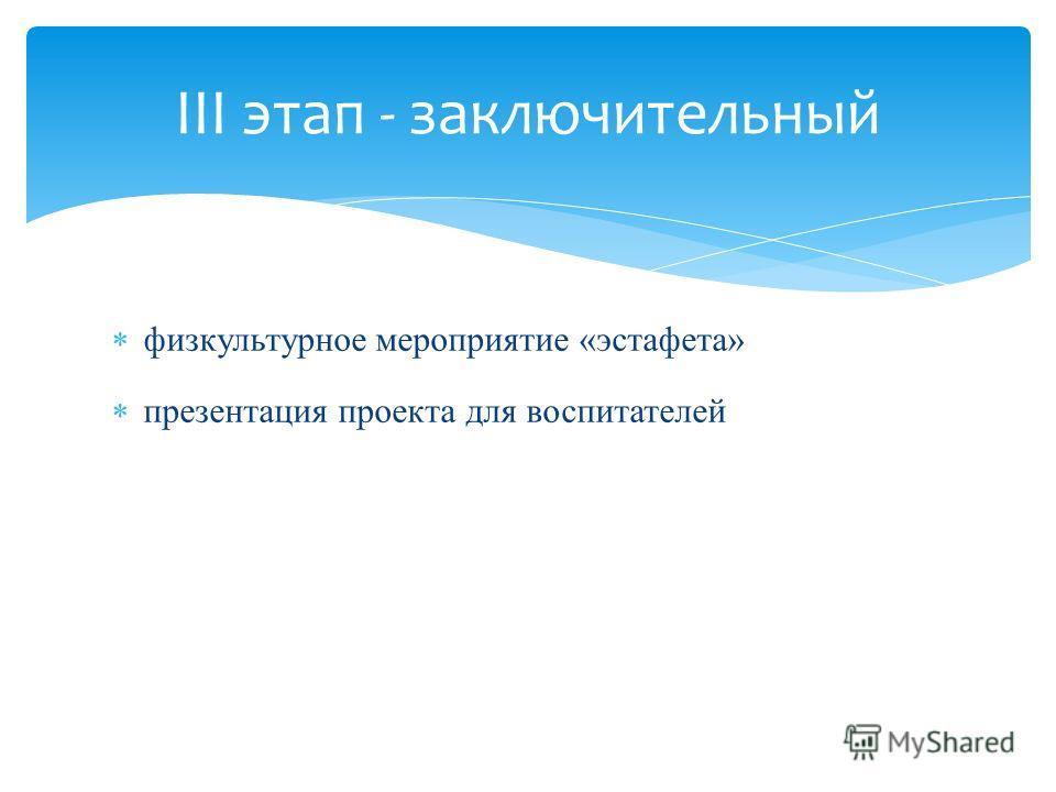 физкультурное мероприятие «эстафета» презентация проекта для воспитателей III этап - заключительный