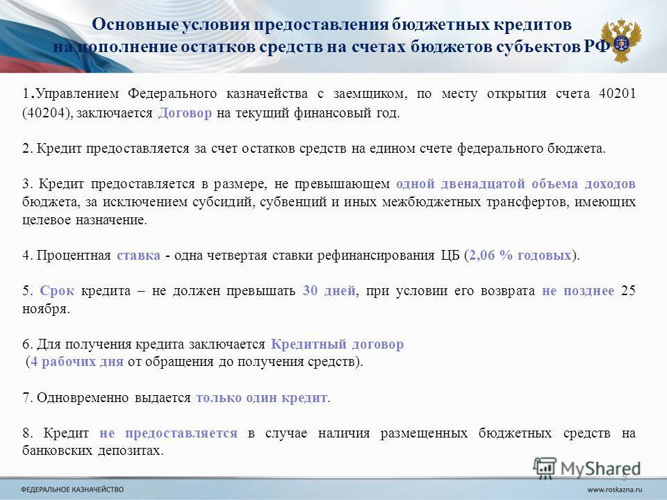 5 Основные условия предоставления бюджетных кредитов на пополнение остатков средств на счетах бюджетов субъектов РФ 1. Управлением Федерального казначейства с заемщиком, по месту открытия счета 40201 (40204), заключается Договор на текущий финансовый