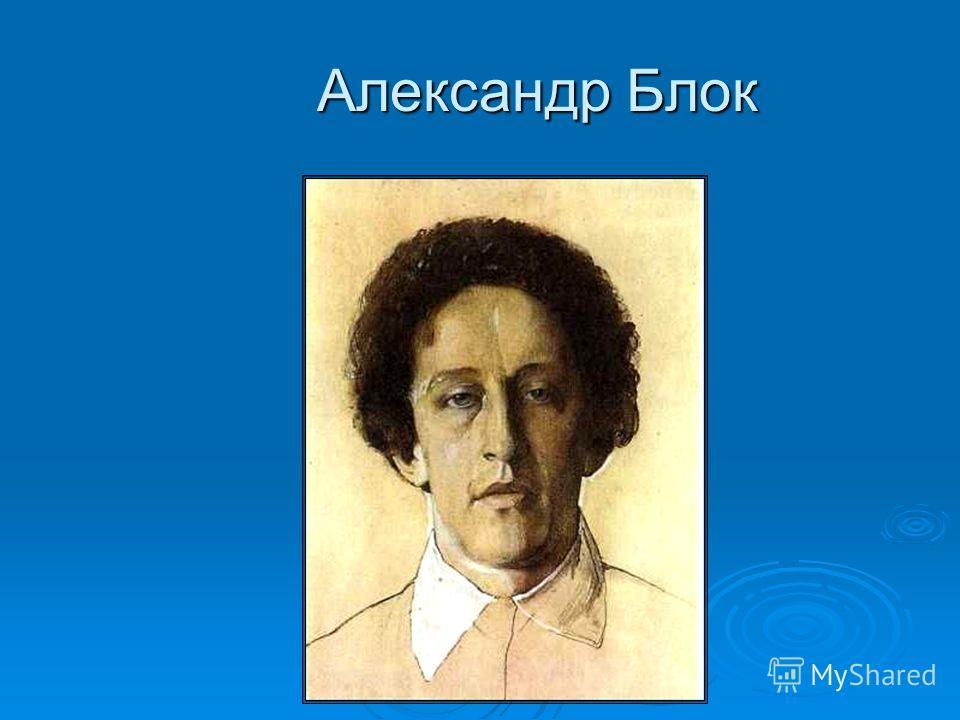 Александр Блок Александр Блок