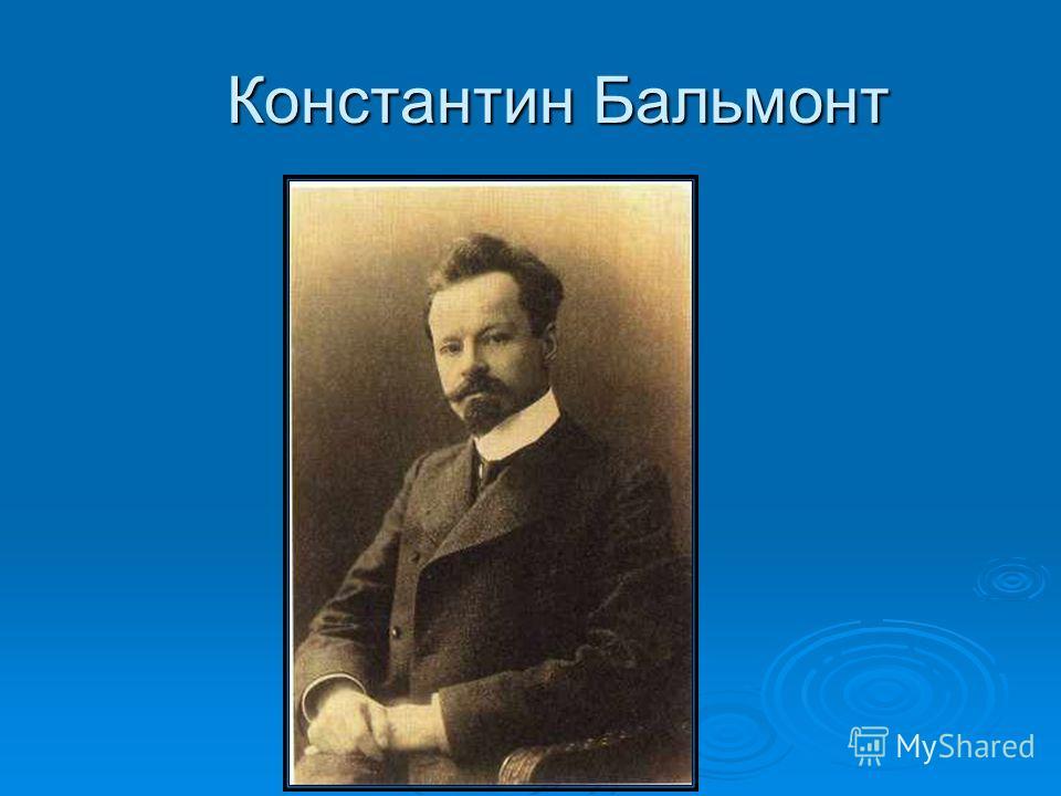 Константин Бальмонт Константин Бальмонт