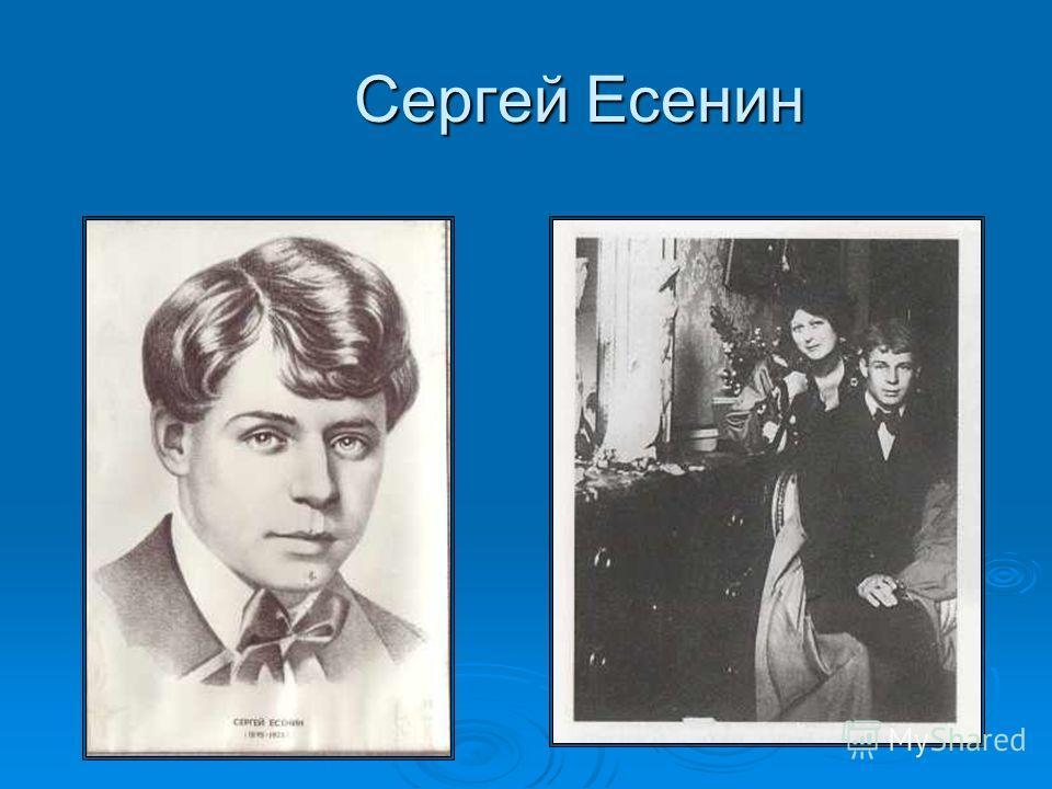 Сергей Есенин Сергей Есенин