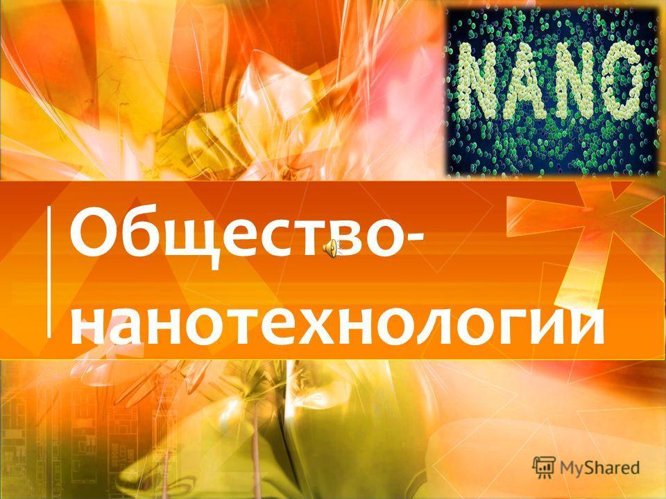 Общество- нанотехнологии