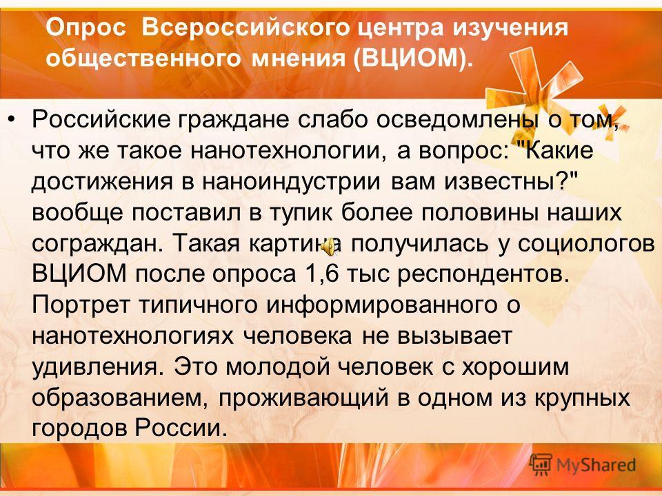 Опрос Всероссийского центра изучения общественного мнения (ВЦИОМ). Российские граждане слабо осведомлены о том, что же такое нанотехнологии, а вопрос: