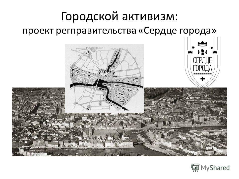 Городской активизм: проект регправительства «Сердце города»