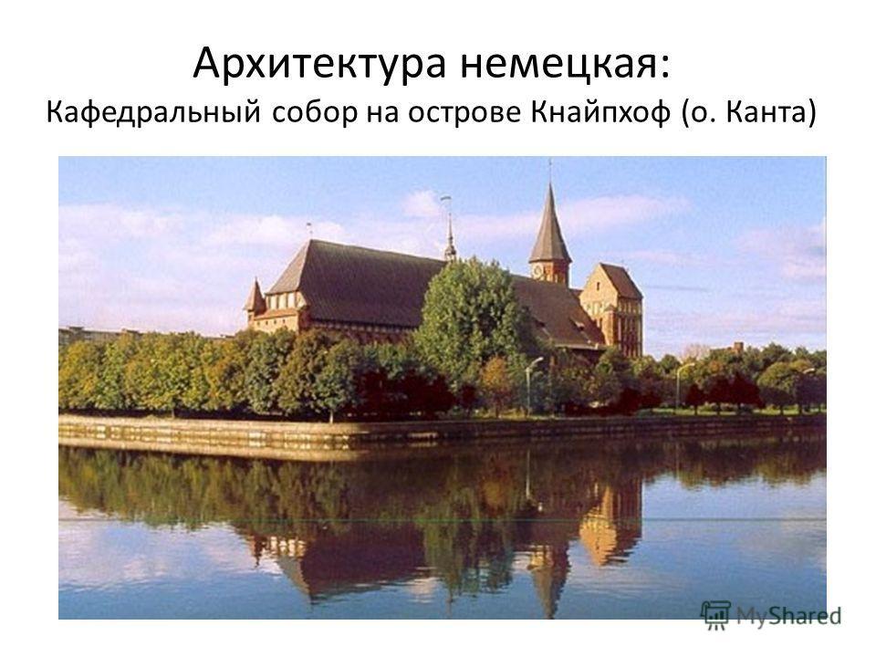 Архитектура немецкая: Кафедральный собор на острове Кнайпхоф (о. Канта)