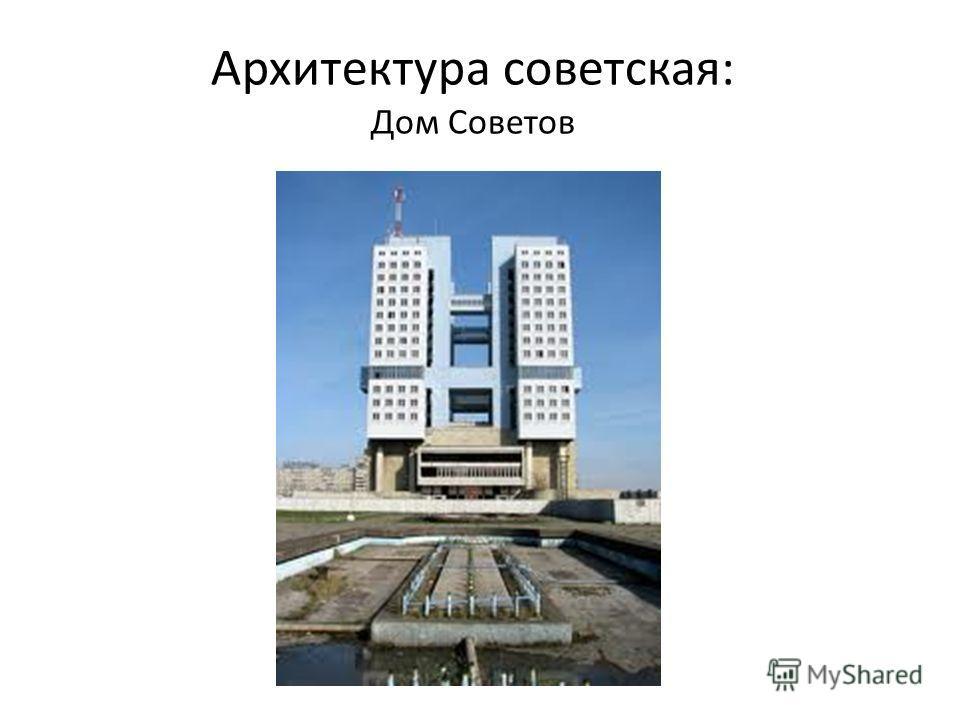 Архитектура советская: Дом Советов