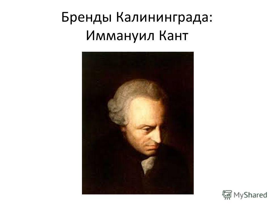 Бренды Калининграда: Иммануил Кант
