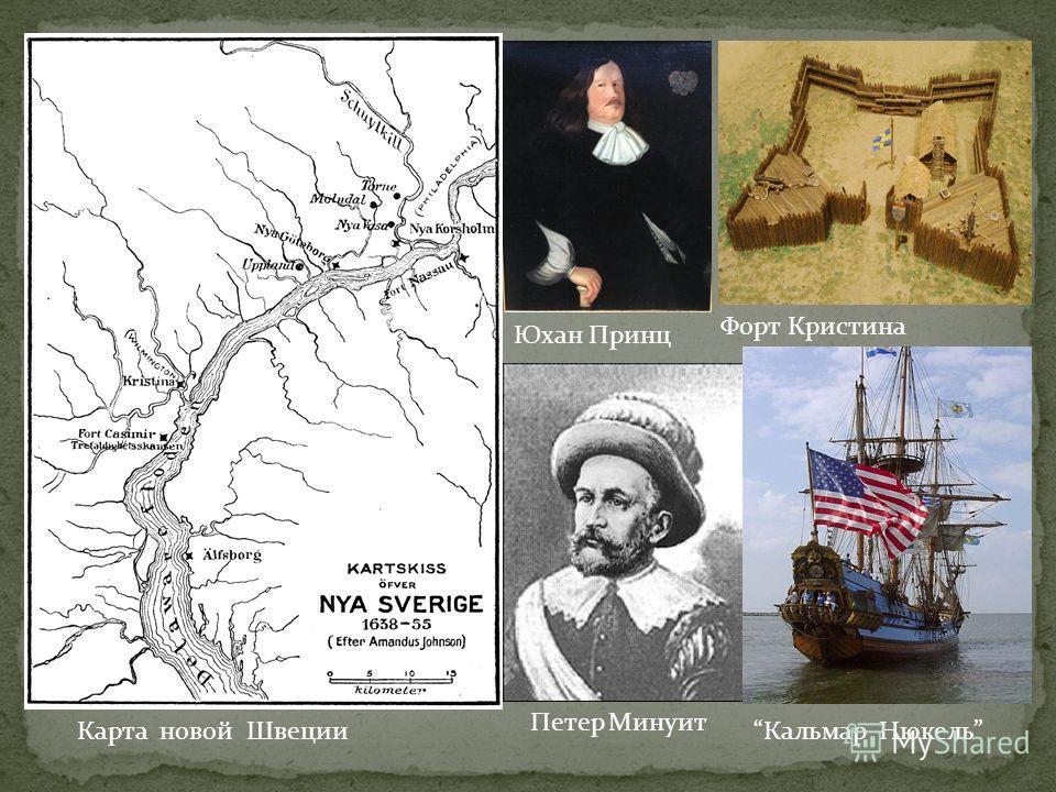 Колонии Швеции Новая Швеция Шведская колония на берегах реки Дэлевар на территории нынешних штатов Дэлевар, Нью-Джерси, Пенсильвания. Существовала с 1638 по 1655 год. Столица Форт Кристина. В 1637 году была основана шведская компания, в числе акционе