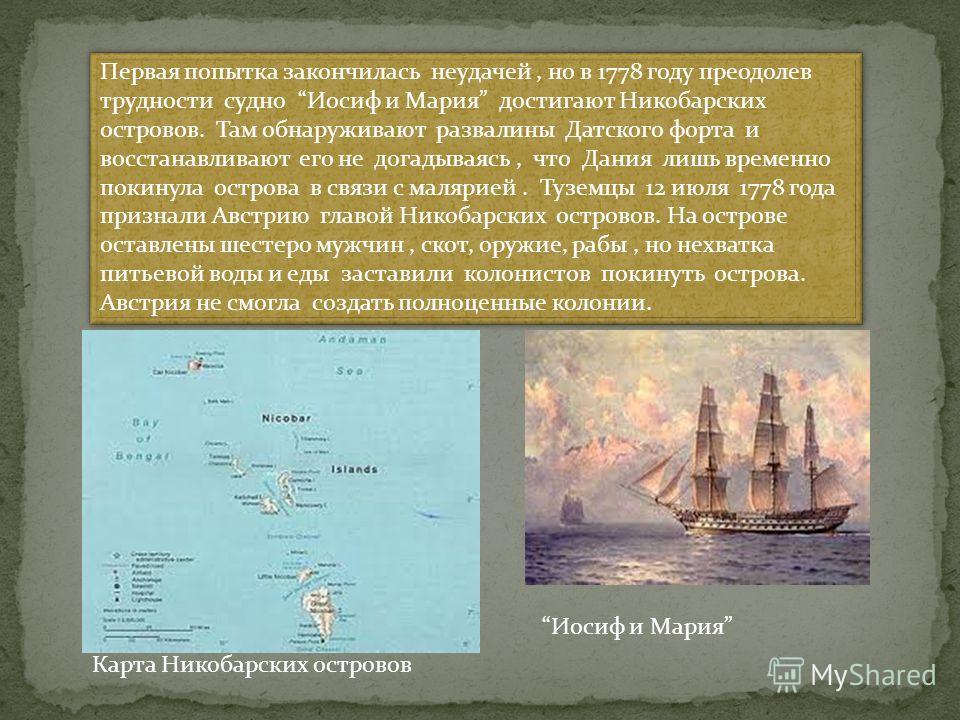 Иосиф IIМария Терезия