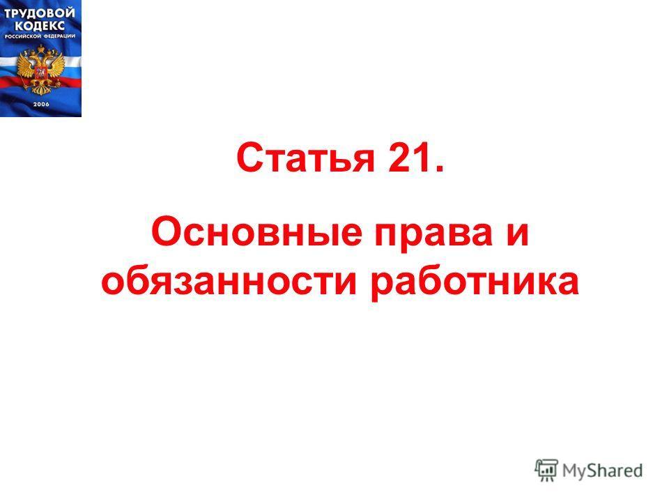 Статья 21. Основные права и обязанности работника