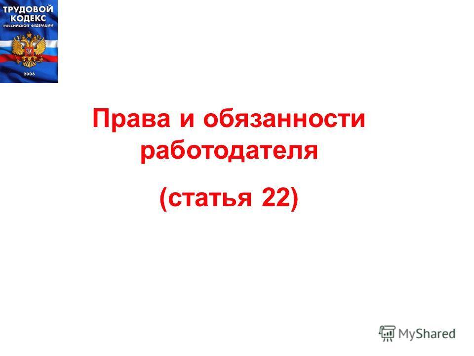Права и обязанности работодателя (статья 22)