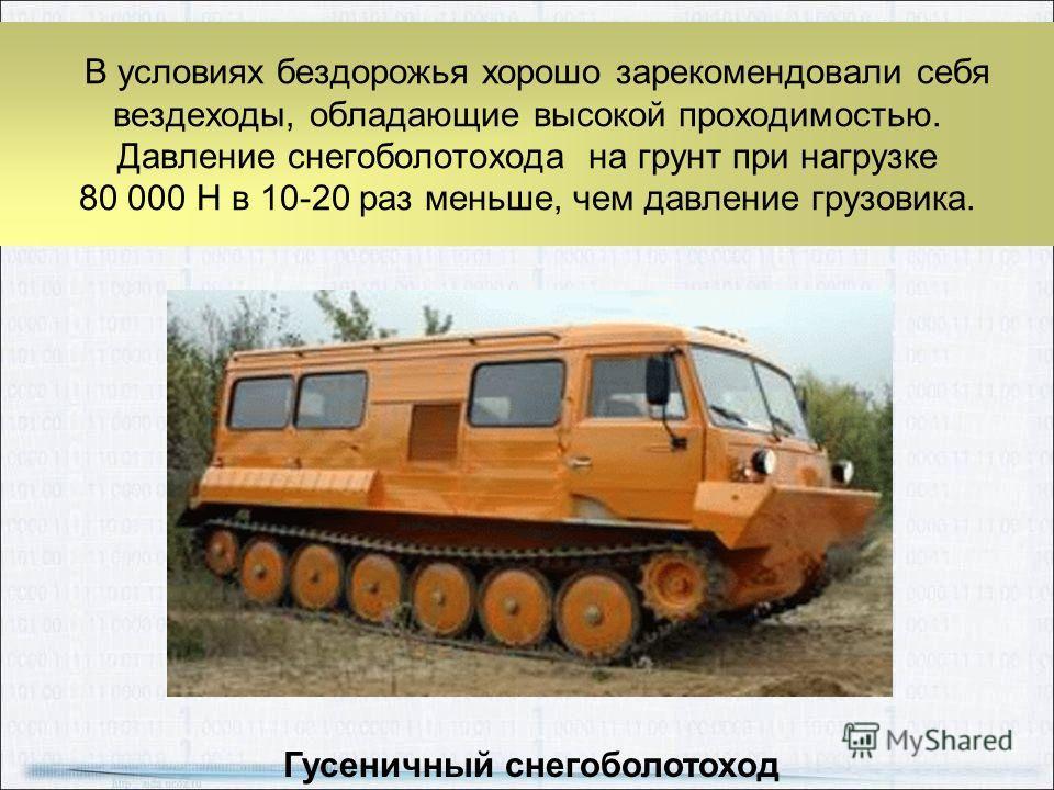 Чтобы уменьшить давление на грунт, тяжелые машины ставят на широкие колеса. Для передвижения в пустынях машины снабжают сверхбаллонами. экспериментальный БелАЗ Самые большие шины