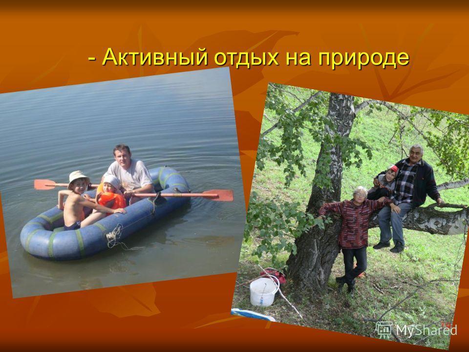 - Активный отдых на природе