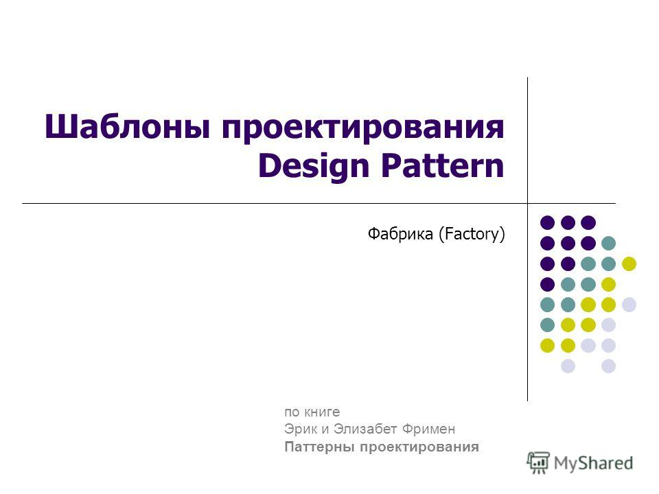 Шаблоны проектирования Design Pattern Фабрика (Factory) по книге Эрик и Элизабет Фримен Паттерны проектирования